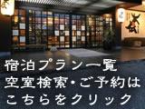 猿ヶ京温泉 湯豆のやど 本伝 宿泊プラン・空室検索・ご予約はこちらから